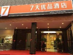 7 Days Premium Wangcheng Pedestrian Street Branch
