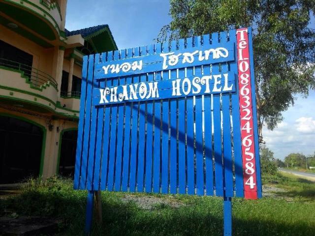 ขนอม โฮสเทล – Khanom Hostel
