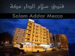 サラム エルダー メッカ ホテル (Salam Eldar Mecca Hotel)