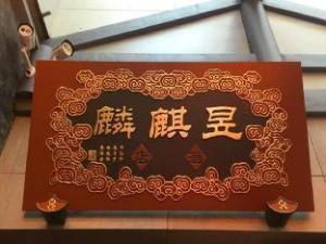 Guiyang Yu Qi Lin Hotel