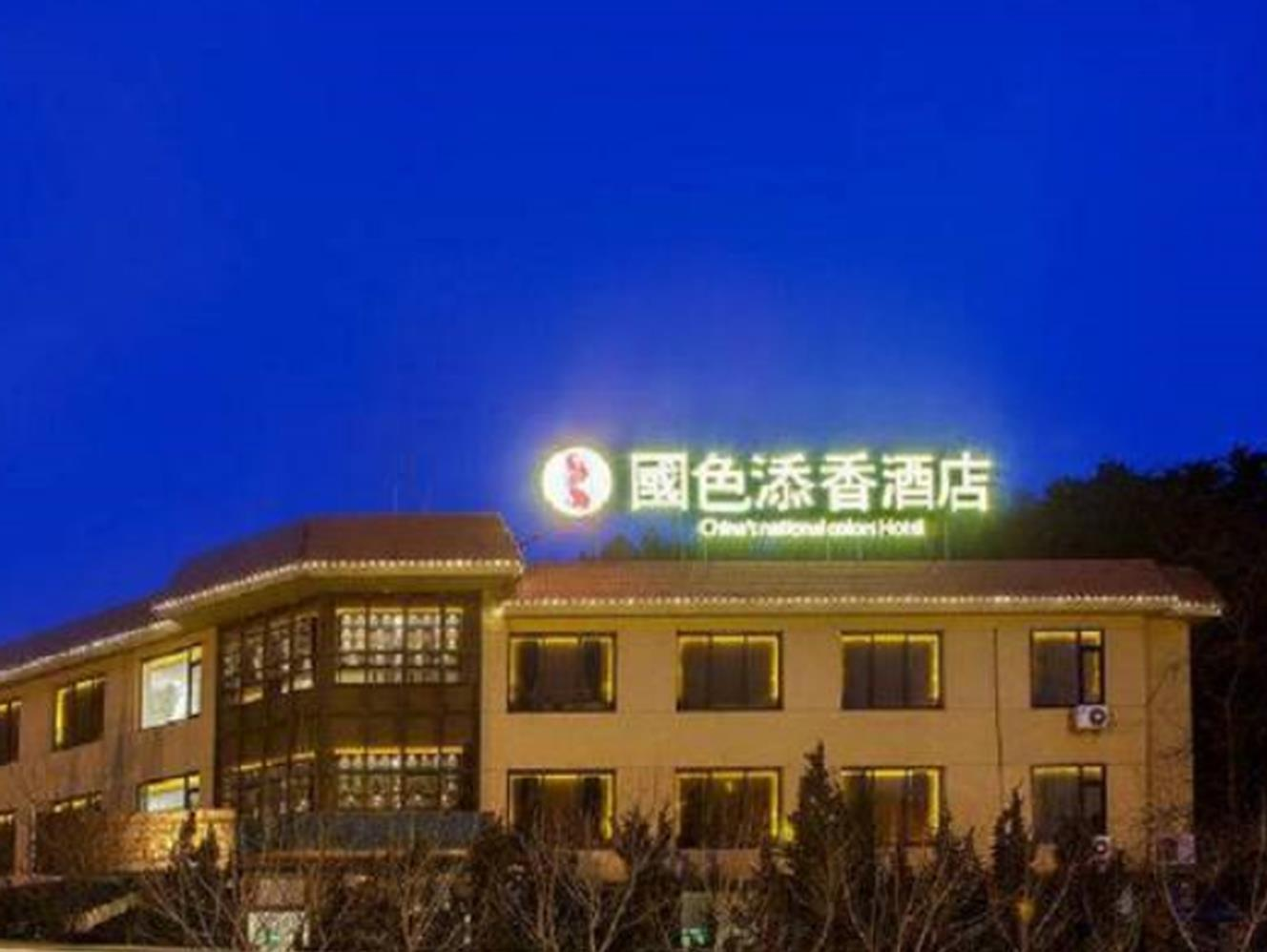China's National Colours Fashion Themed Hotel