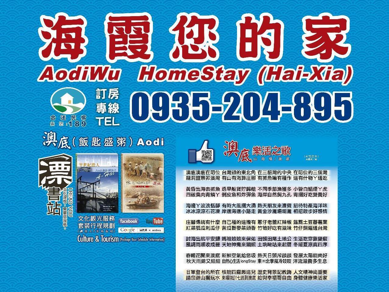 Aodiwu Homestay  Hai Xia