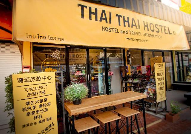 ไทยไทย โฮสเทล – Thai Thai Hostel