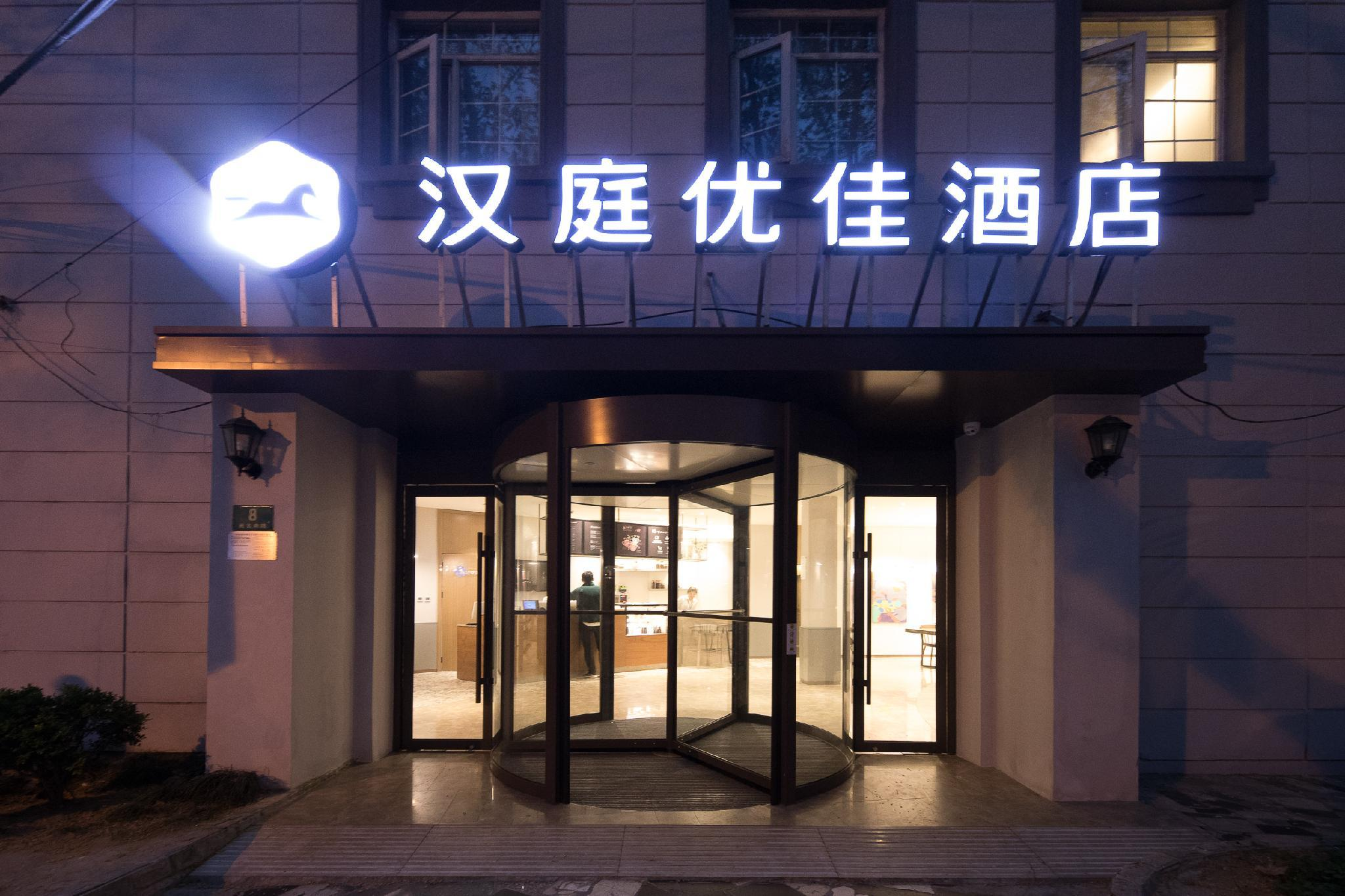 Hanting Premium Hotel Shanghai Maomin Road