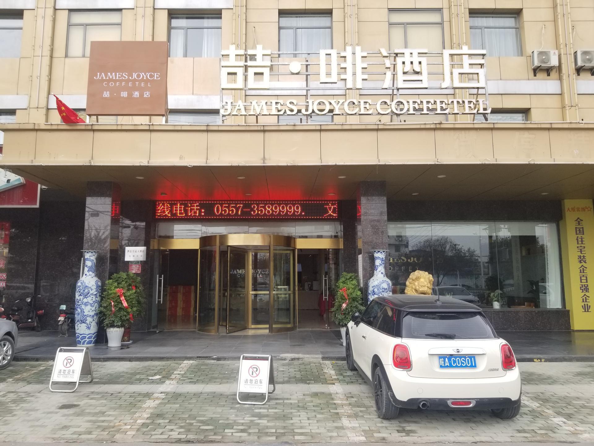James Joyce Coffetel Suzhou Si County Qingshuiwan Park