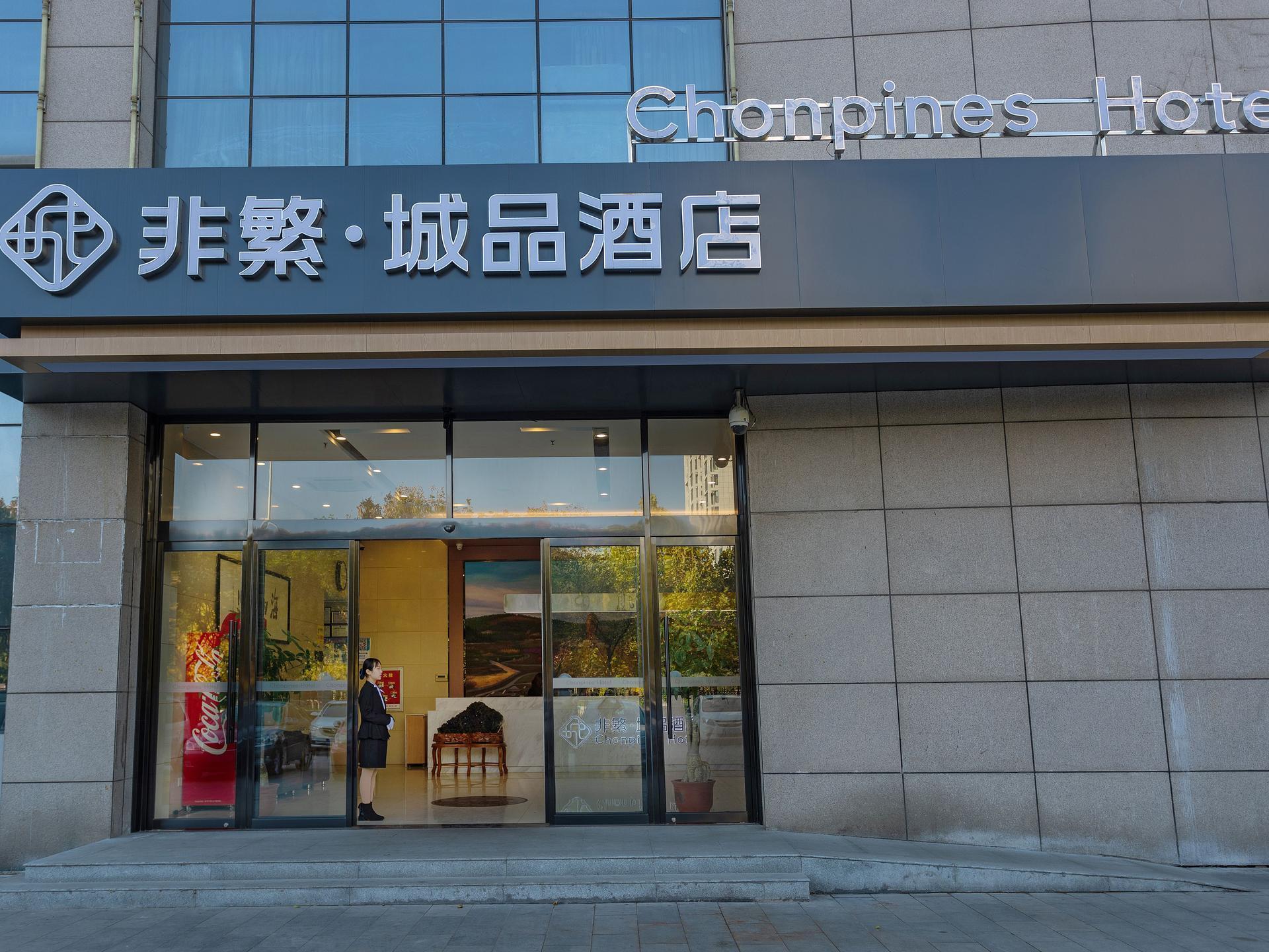 Chonpines Hotel Jining Quanmin Fitness Plaza