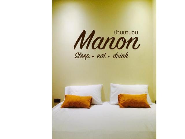 มานอน สลีป อีท ดริ้ง – Manon SleepEatDrink