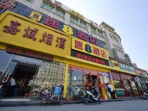 速8酒店丰台东大街地铁站307医院店 (Super 8 Beijing Fengtai East Subway 307 Hospital Branch)