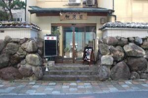 Ryokan Beppu no Oyado Kagaya