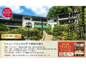 リブマックスリゾート奥道後 (Livemax Resort Okudogo)