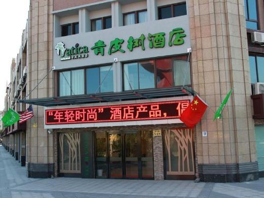 Vatica ShangHai Pudong Airport Disney Huaxia(E) Road Metro Station Hotel .
