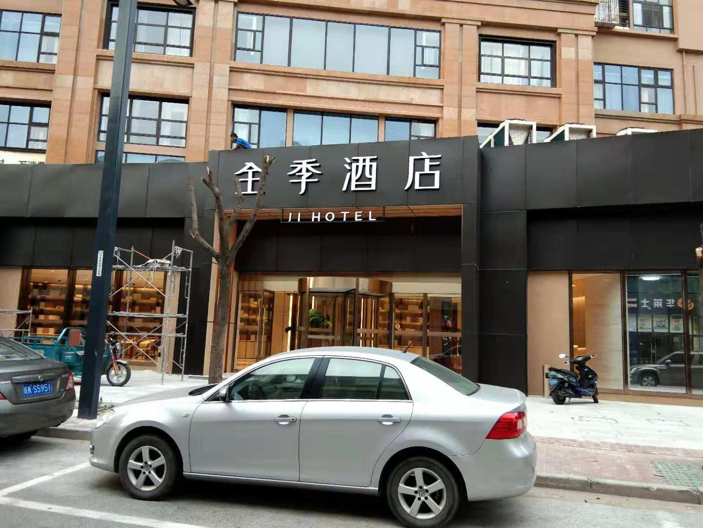 JI Hotel Shanghai Anting Auto City