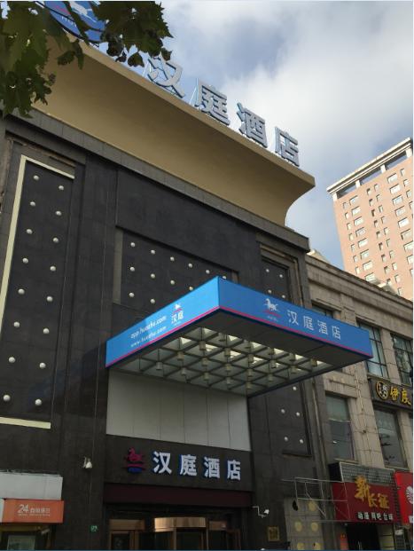 Hanting Hotel Shanghai Meichuan Road