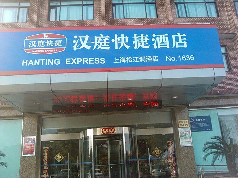 Hanting Hotel Shanghai Dongjing Huanlegu