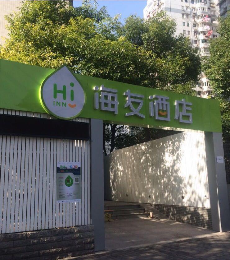 Hi Inn Shanghai Xizang Nan Road