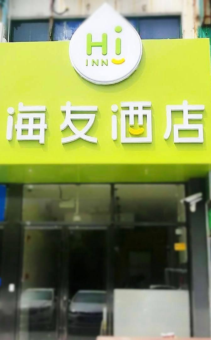 Hi Inn Shanghai Zhangjiang Zone