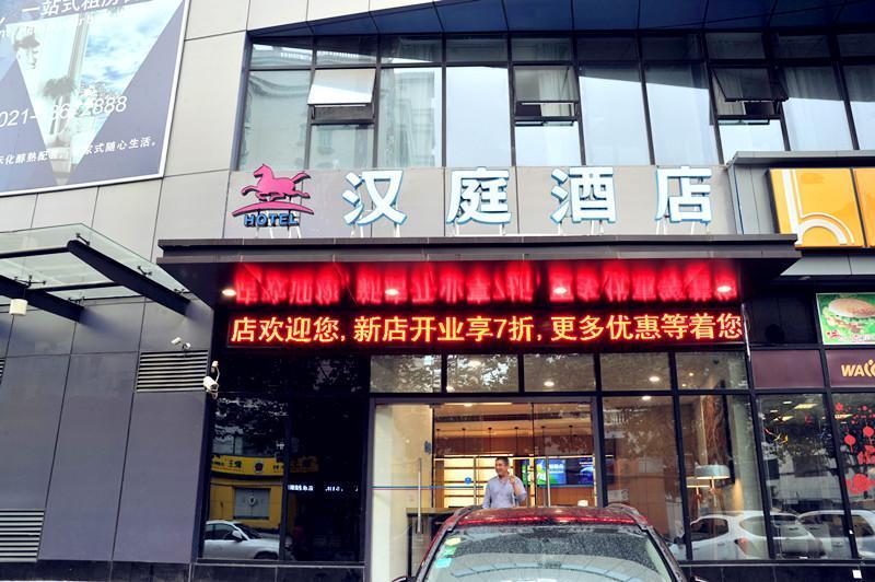 Hanting Hotel Shanghai Liuzhou Road
