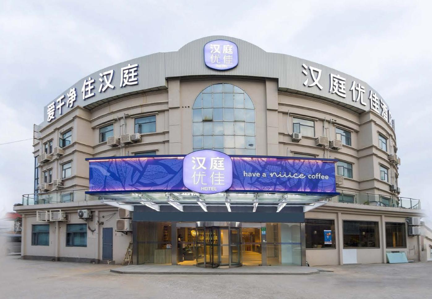 Hanting Premium Hotel Shanghai Hongqiao Railway Station