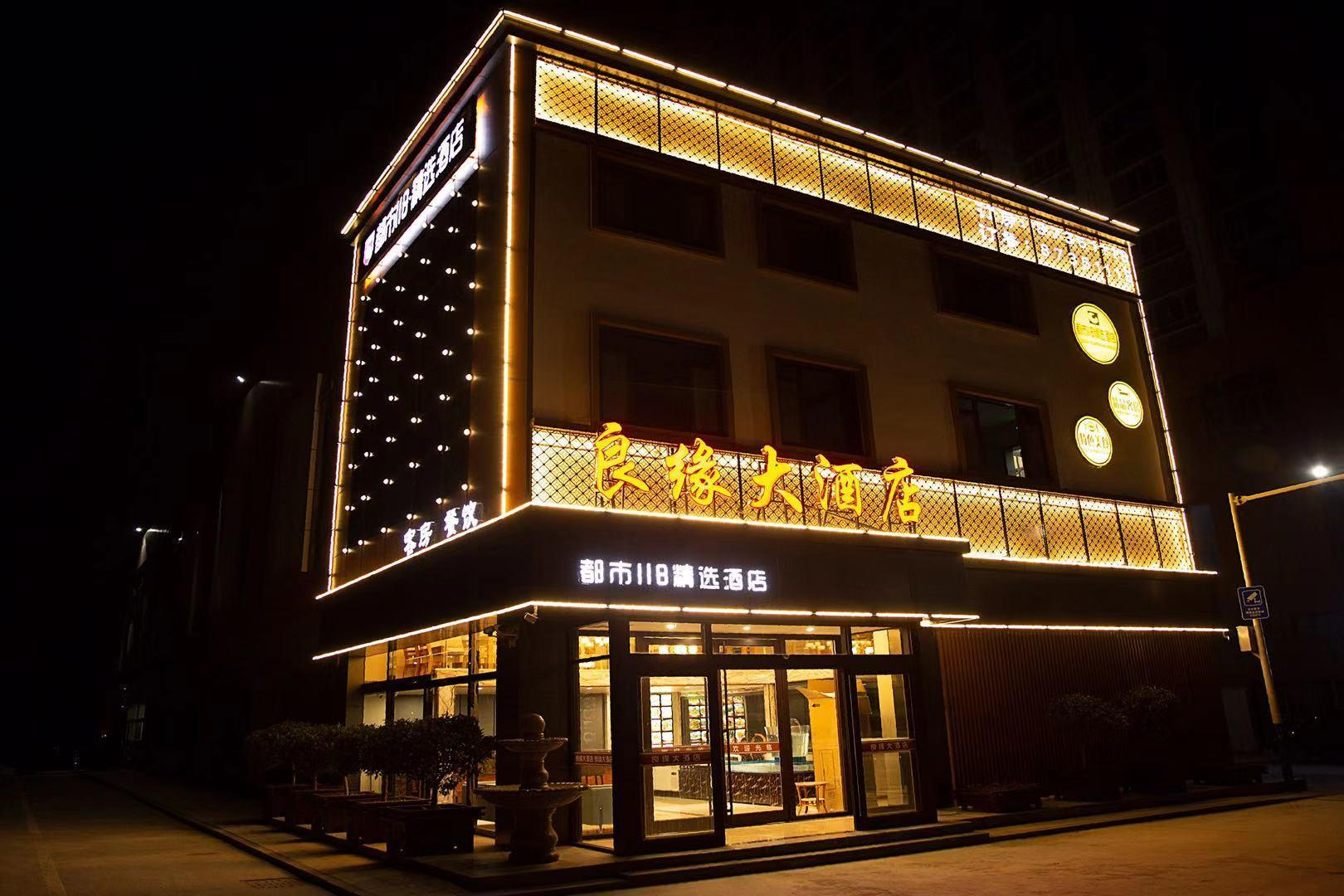 City 118 Selected Hotel Pingdu Haode Plaza