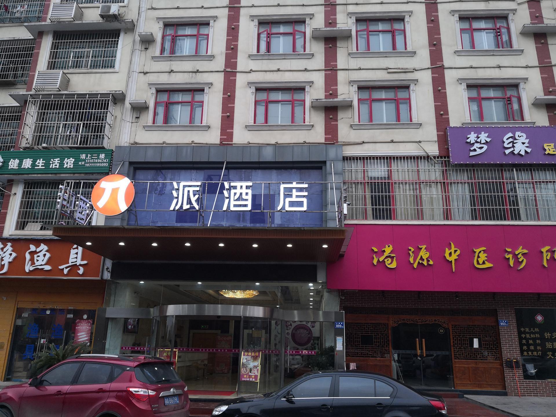 Pai Hotel Changsha Hunan Industrial Vocational School