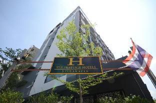 The Heritage Srinakarin Hotel โรงแรมเดอะเฮอริเทจ ศรีนครินทร์