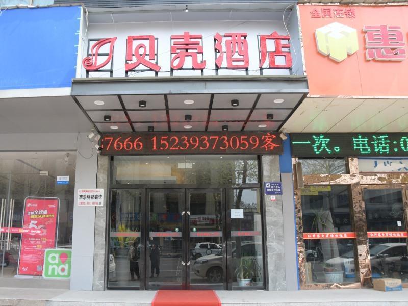 Shell Hotel Henan Puyang Nanle County Guangming Nan Road