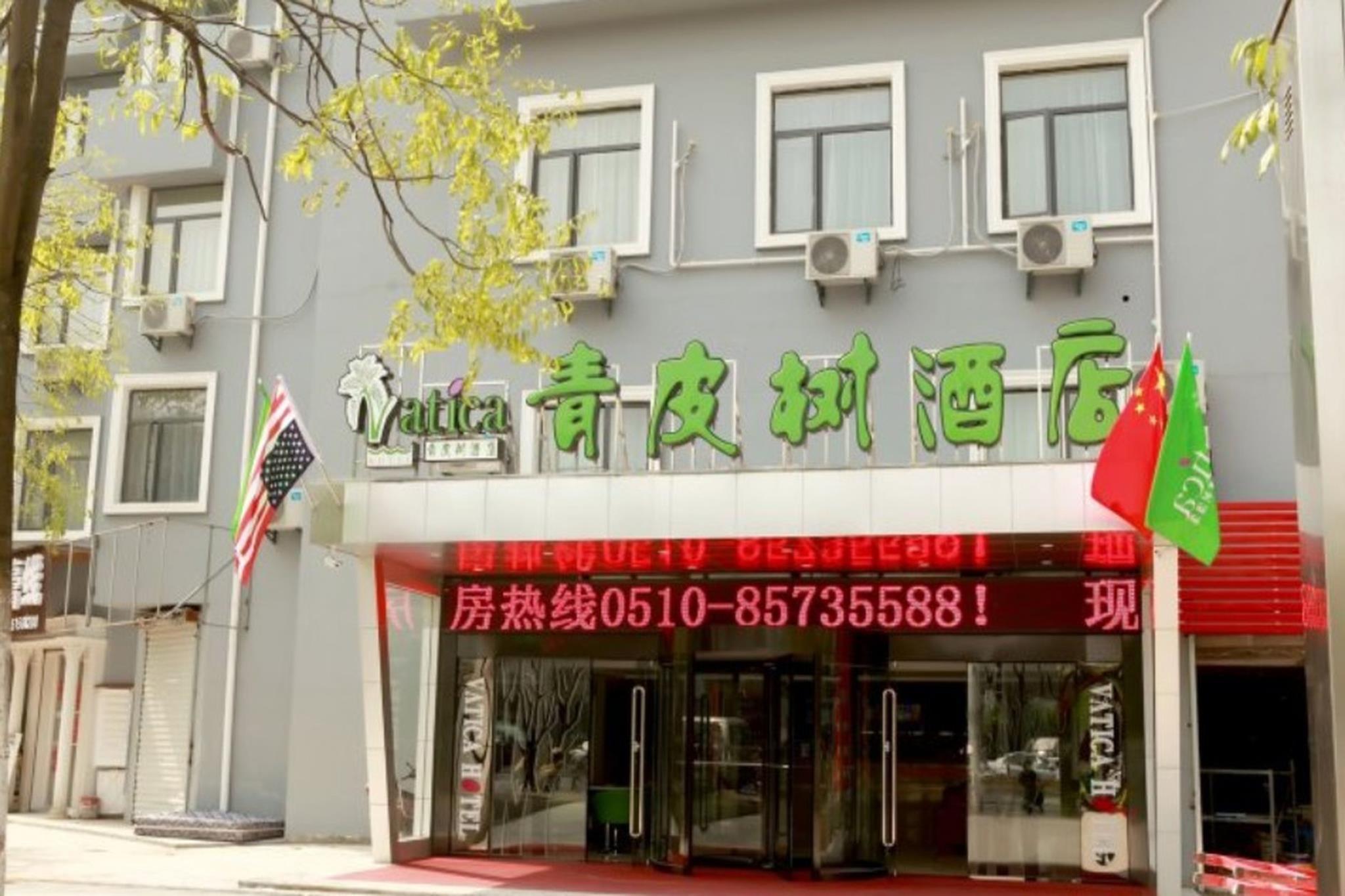 Vatica JiangSu WuXi Xihu Middle Road Jinhai Park Hotel