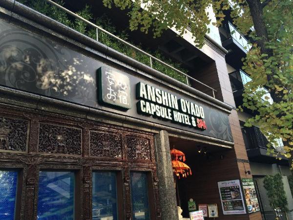 Capsule Hotel Anshin Oyado Premier Tokyo Shinbashi Shiodome Tokyo