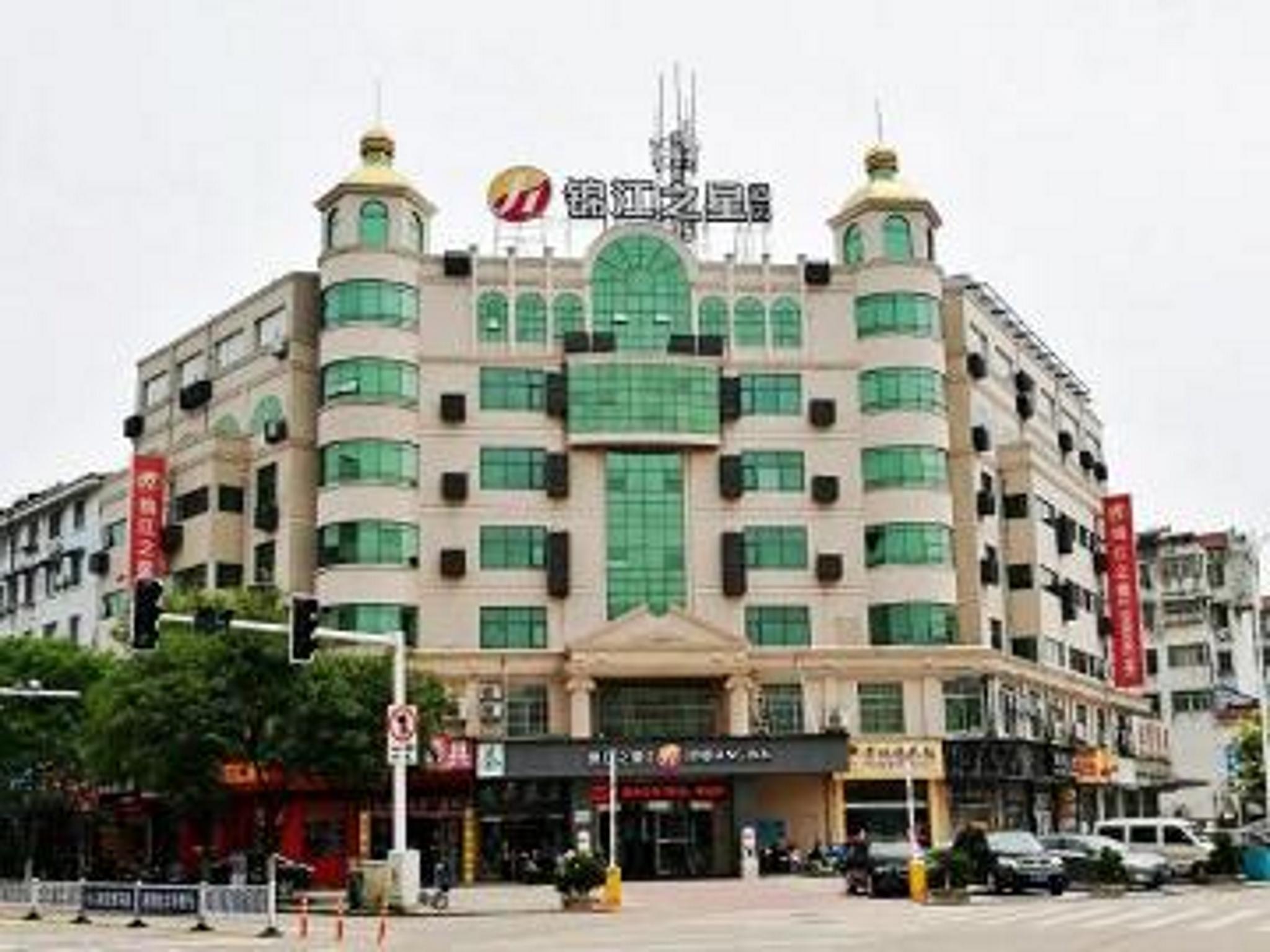 Jinjiang Select Yancheng Dongtai Gulou Pedestrian Street Branch