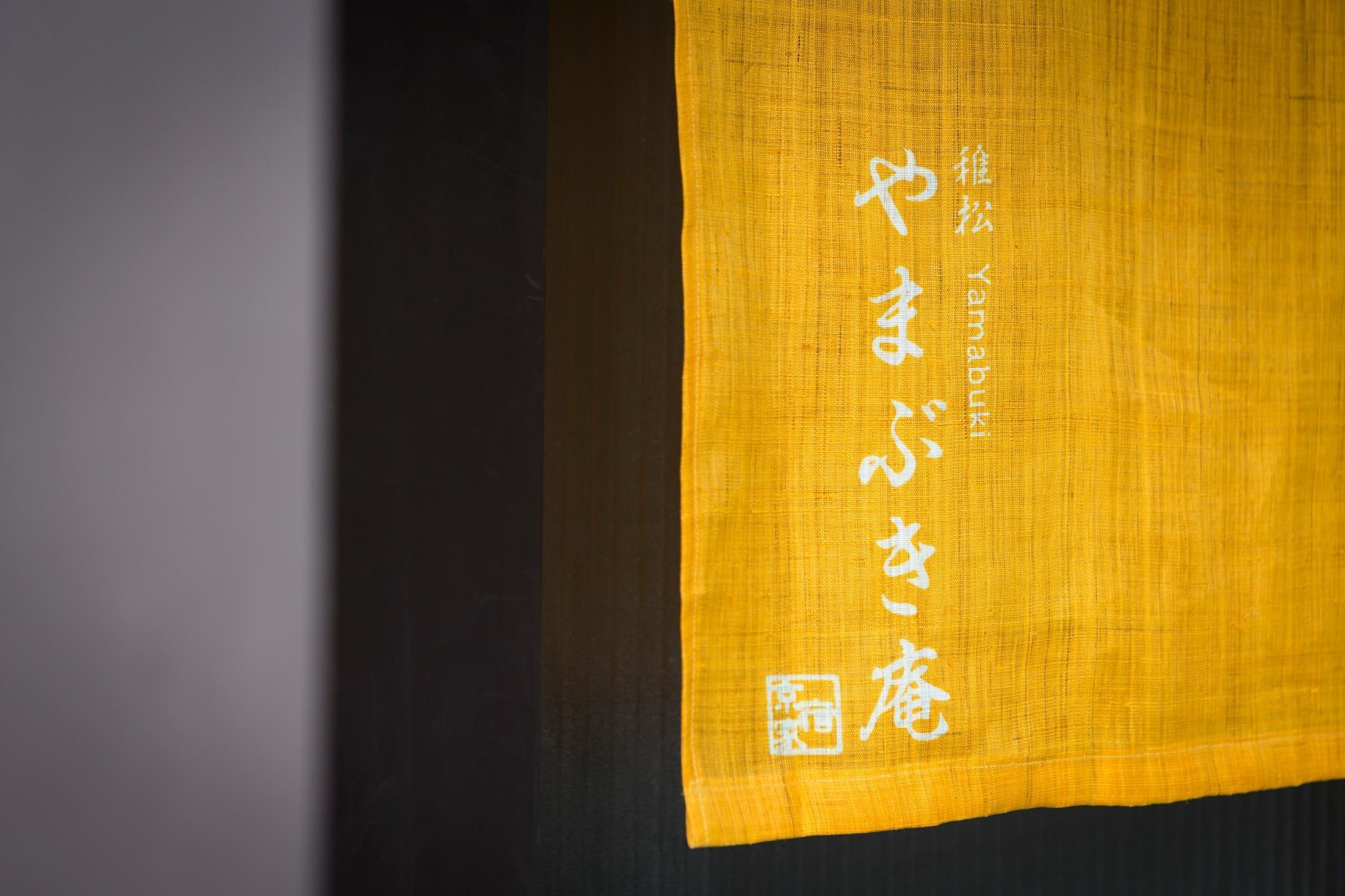 Yamabuki an