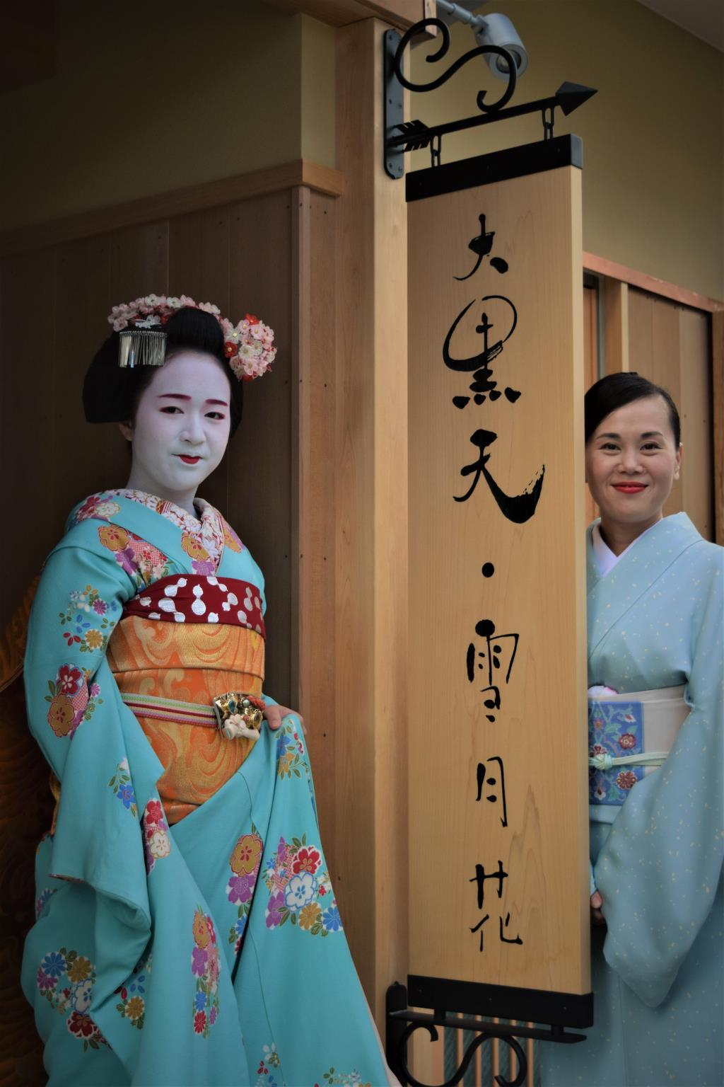 Kikue Hotel Kyoto