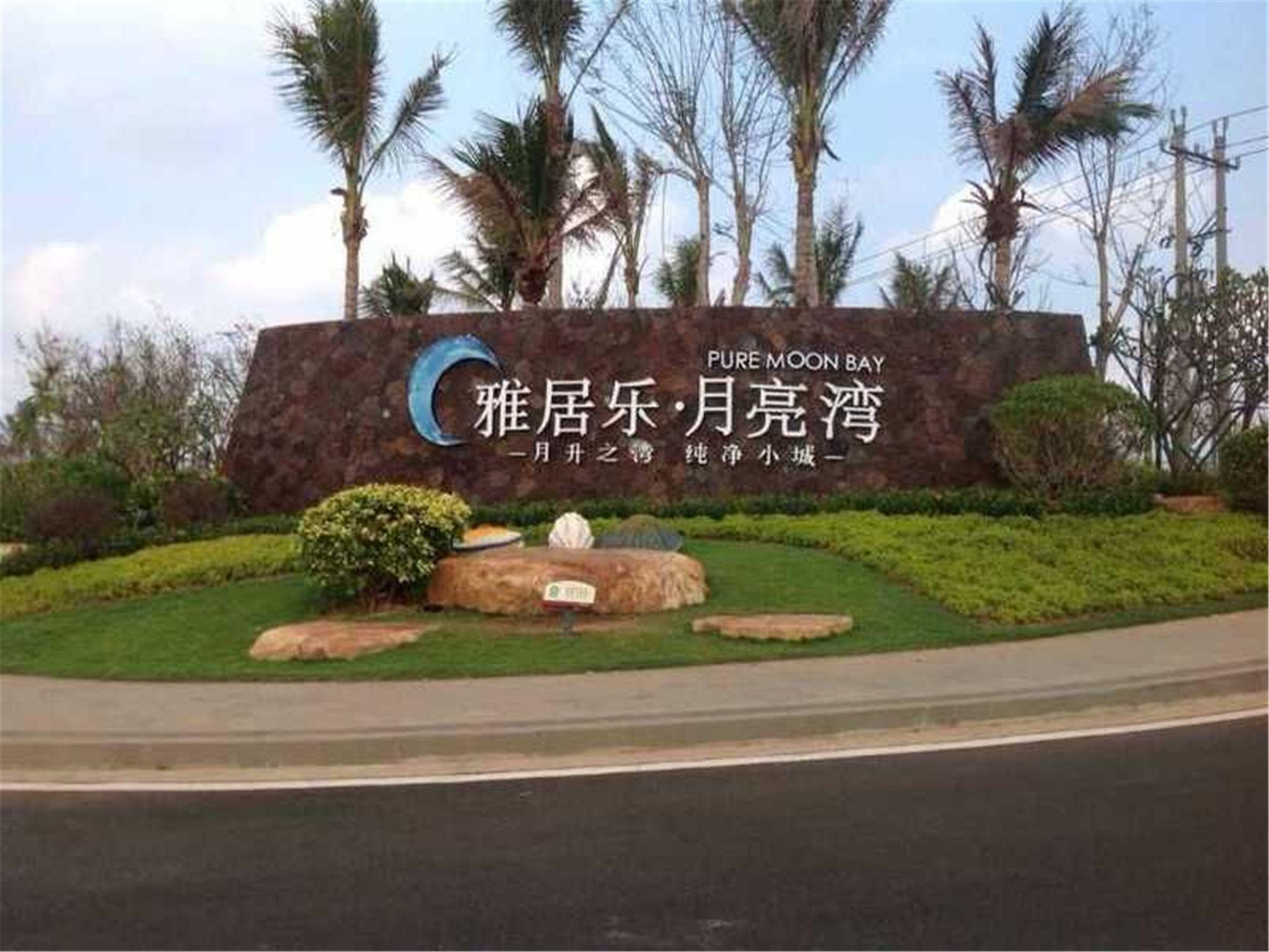 Bedom Apartments Agile Moon Bay Wenchang