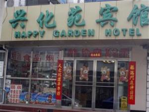 Happy Garden Hotel