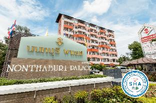 ノンタブリ パレス ホテル Nonthaburi Palace Hotel