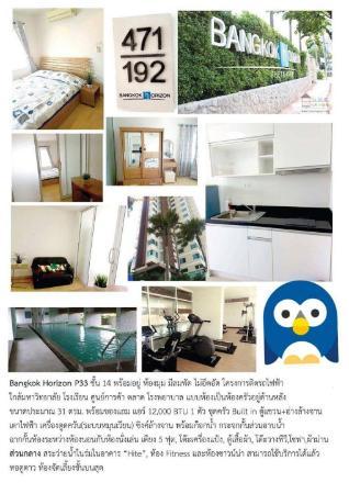 Rawita-Bangkok Horizon p33 Bangkok