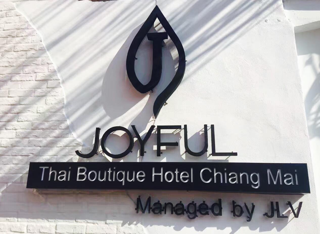 รีวิวจ๊าบๆ จอยฟูล ไทย บูทิก โฮเต็ล เชียงใหม่ (Joyful Thai Boutique Hotel Chiang Mai)