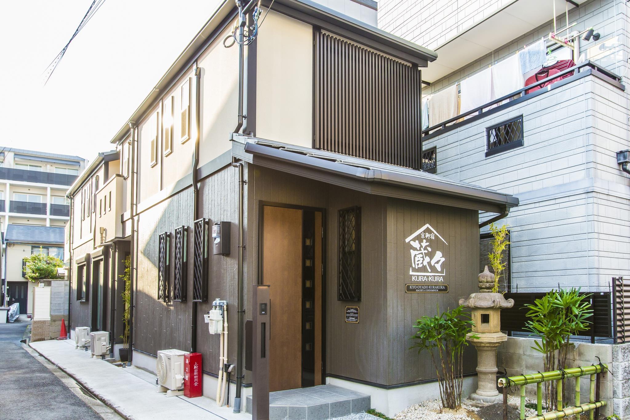 Kyoto Machiya House Kyo Oyado Kurakura