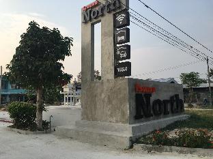%name NORTH HOTEL นครนายก