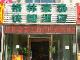 Пекин - GreenTree Inn Beijing Changping Tiantongyuan East Taipingzhuang Road Express Hotel