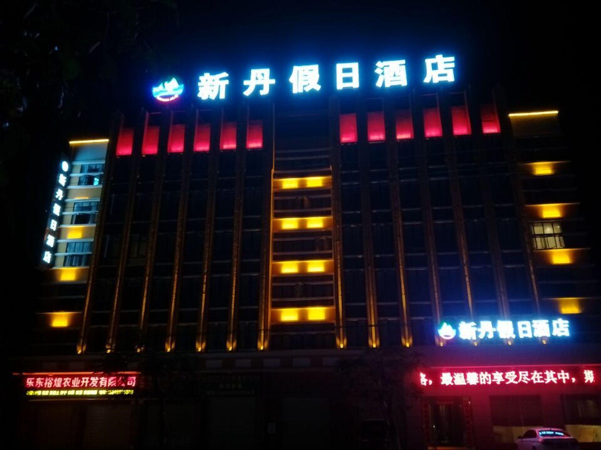 Xindan Holiday Inn Ledong