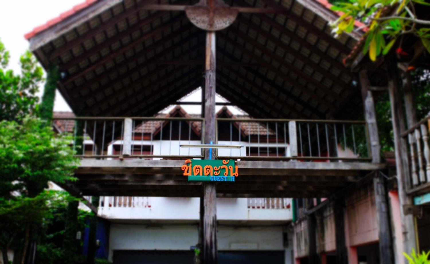 Chid Tawan Guesthouse