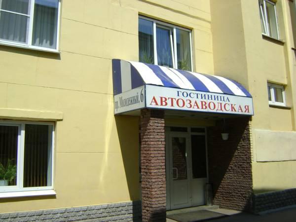 Avtozavodskaya Hotel Nizhny Novgorod