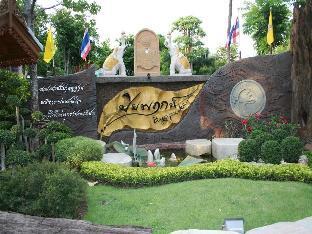 ピヤプルック リゾート アンド ステーキハウス Piyapruk Resort