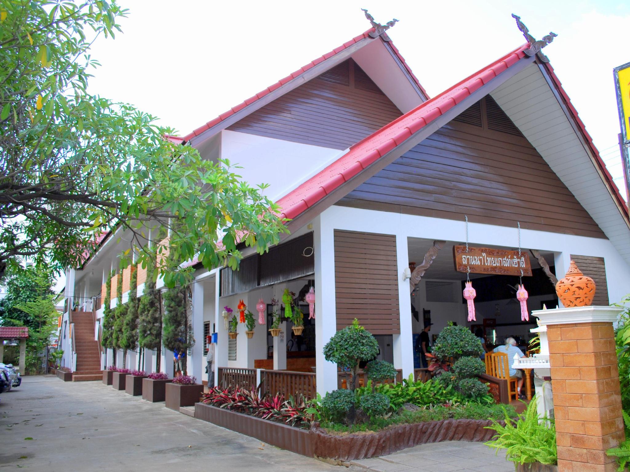 คลิกเลย ลานนา ไทย เกสท์เฮาส์ (Lanna Thai Guesthouse)