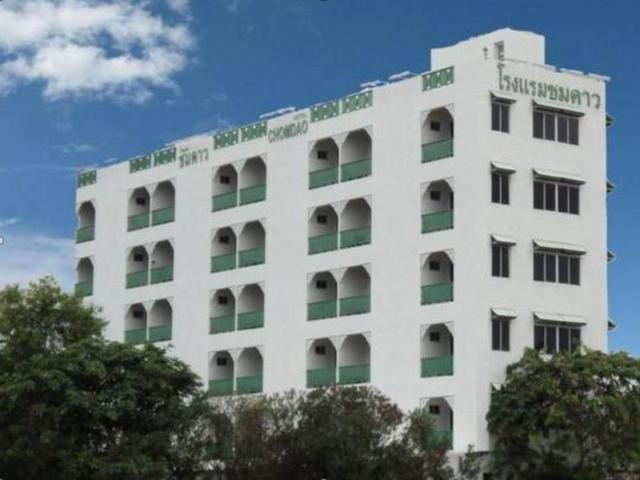 โรงแรมชมดาว – Chomdao Hotel