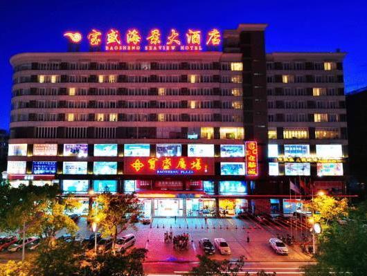 Sanya Bao Sheng Seaview Hotel