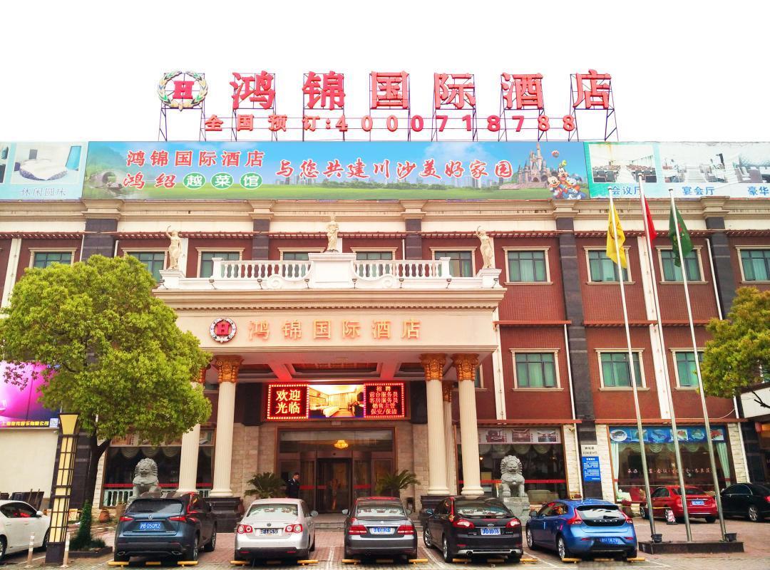 Hongjin Pudong International Airport Hotel