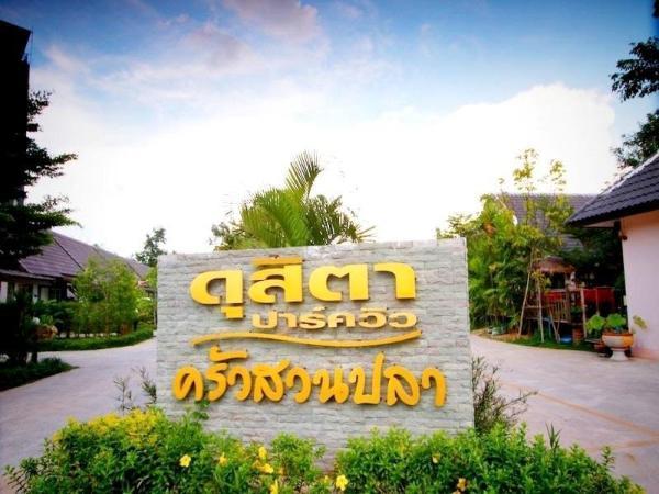 Khua Suan Pla Resort Ubon Ratchathani