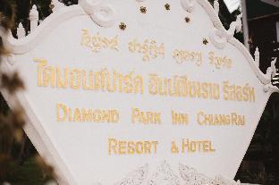 ダイヤモンド パーク イン チェンライ リゾート Diamond Park Inn Chiang Rai Resort