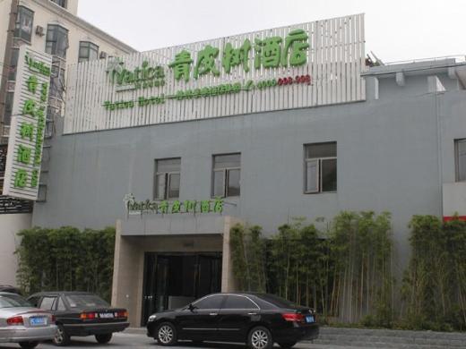 Vatica Shanghai Pudong Huinan Wildlife Park Nanyuan Road Hotel